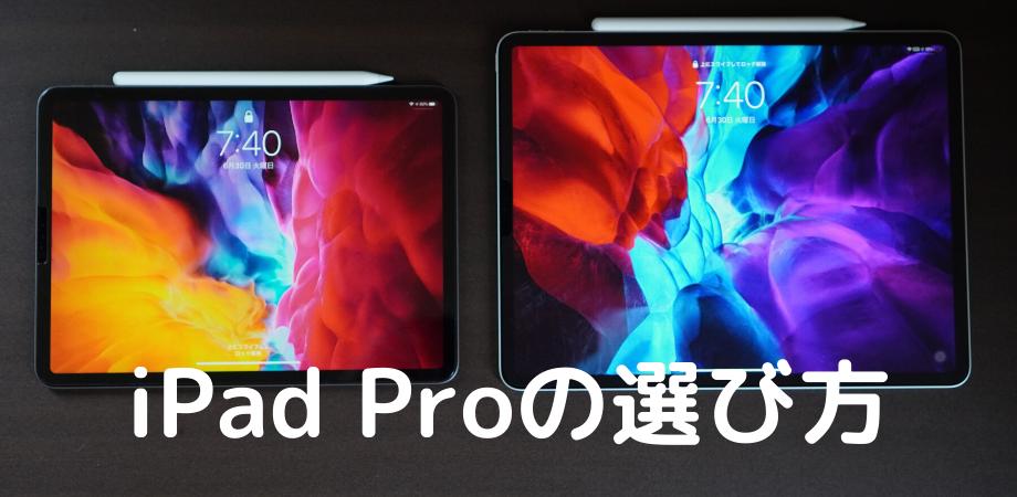 iPad Proの選び方