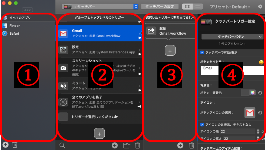 Better Touch Toolの設定画面