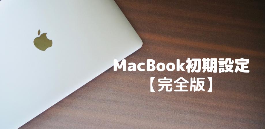 MacBook初期設定