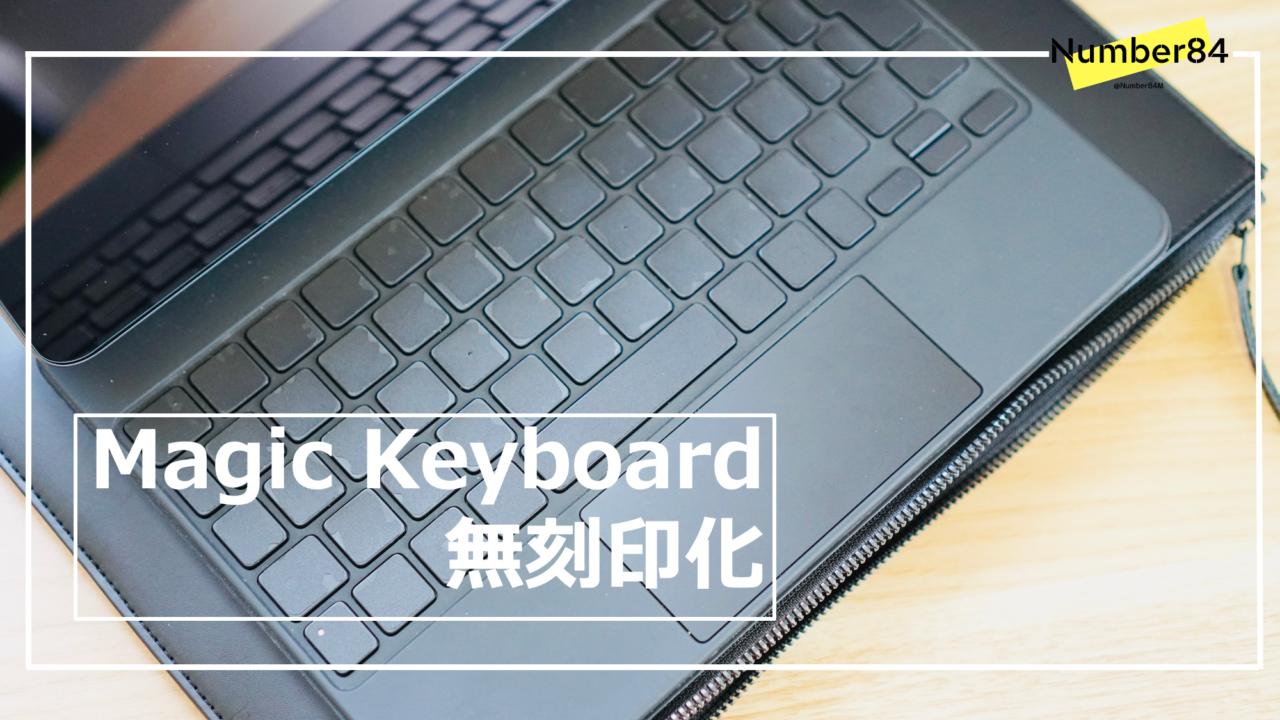 Magic Keyboardを無刻印化