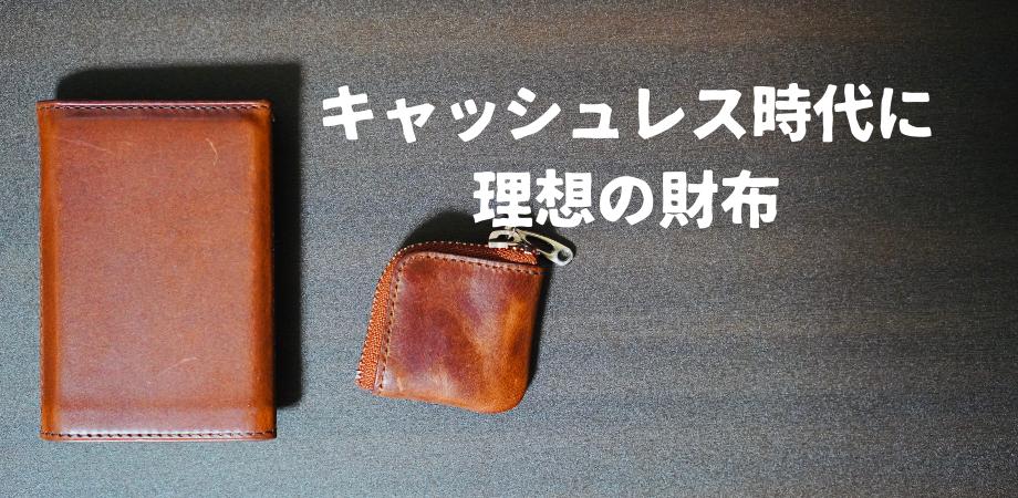 キャッシュレス時代に理想の財布