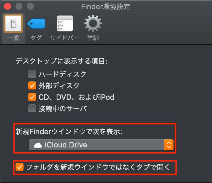Finderの初期画面を変更