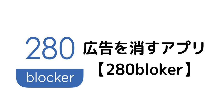 広告を消すアプリ【280blocker】
