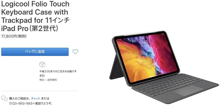 Logicool iPad Pro