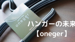 oneger
