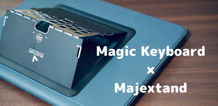 Magic Keyboard×Majextand