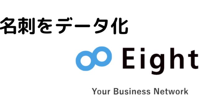 名刺をデータ化『Eight』
