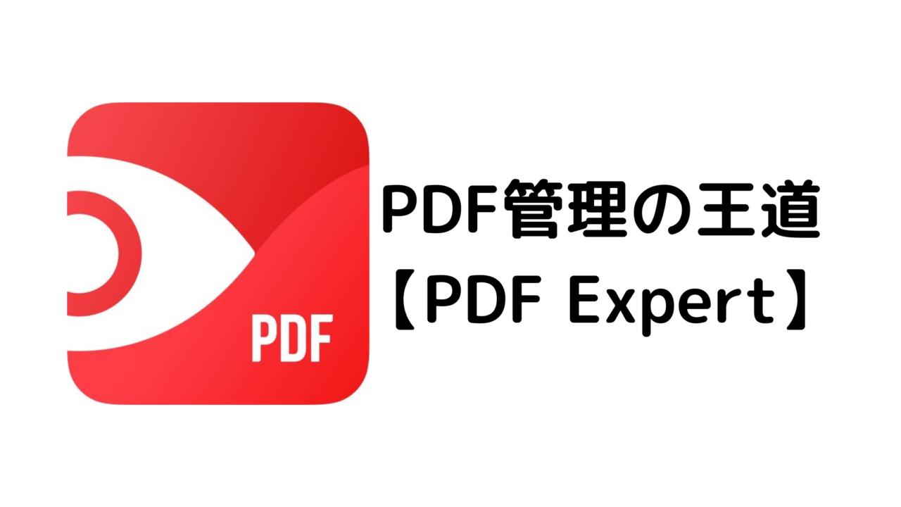PDF管理の王道【PDF Expert】