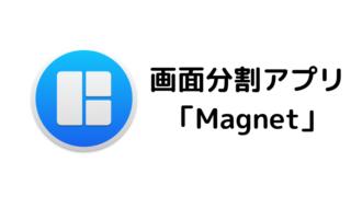 画面分割アプリ「Magnet」