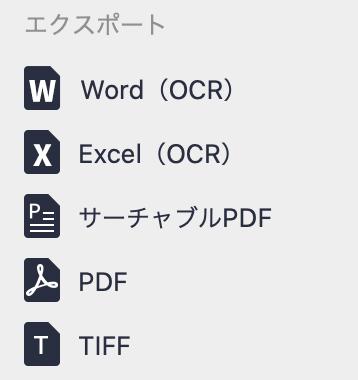 PDFだけじゃない