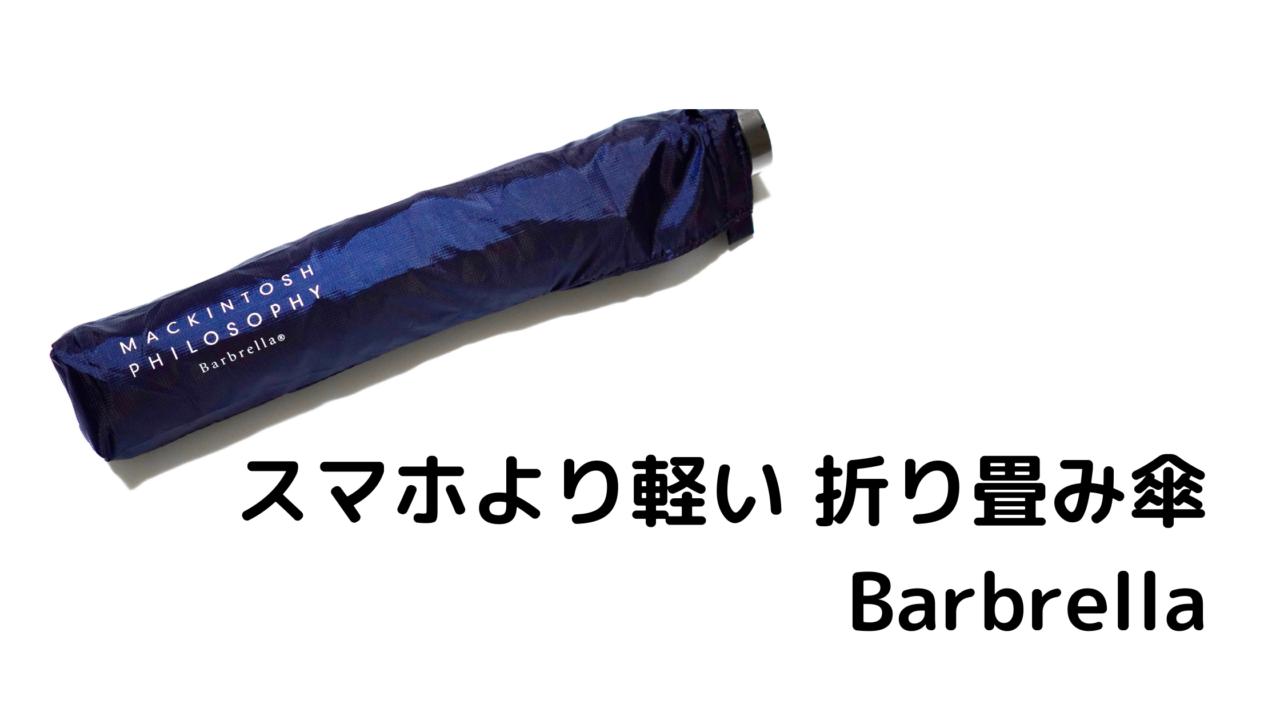 スマホより軽い 折り畳み傘 Barbrella