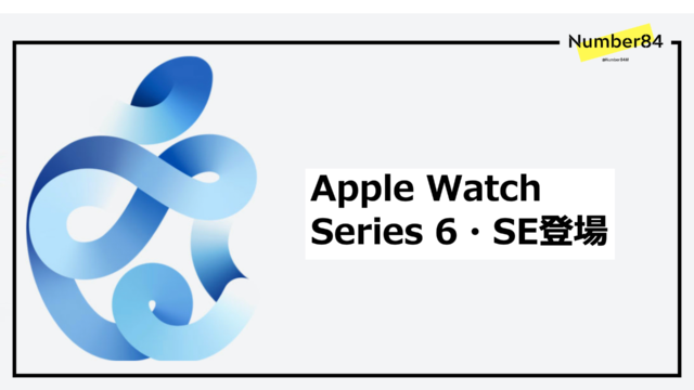 Apple Watch Series 6, Apple Watch SEが登場