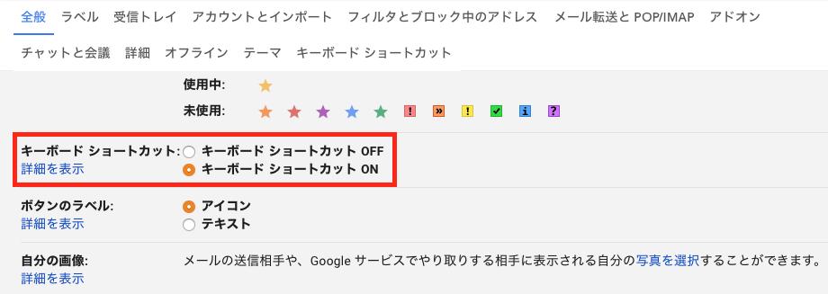 Gmail設定-キーボードショートカット