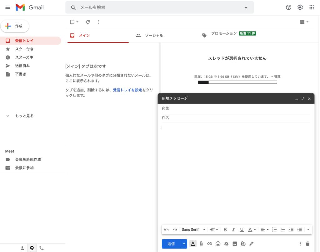 Gmailショートカット-新規メッセージ