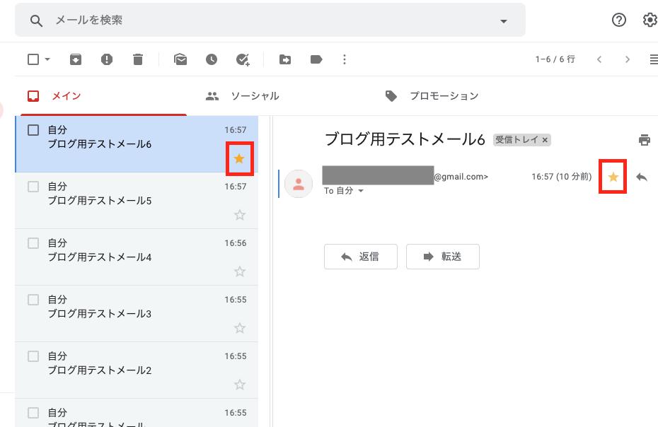 Gmailショートカット-スター付き