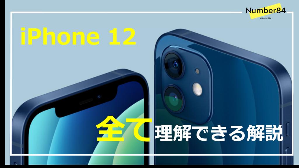 iPhone 12 理解できる解説