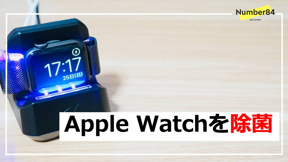 Apple Watchを除菌