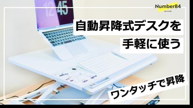 【STANDING+】自動昇降式デスクを手軽に使う