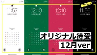 オリジナル待受【12月ver】