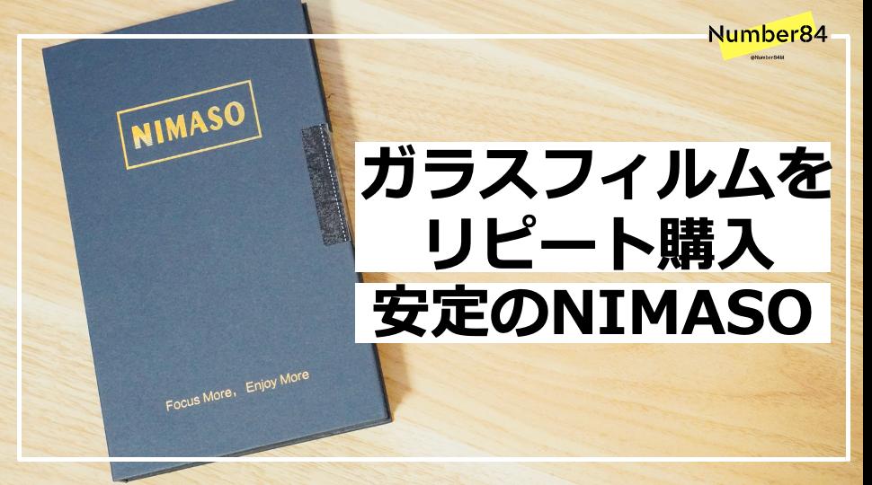 ガラスフィルムをリピート購入.安定のNIMASO