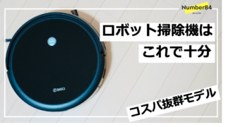 【CLARUS C50】ロボット掃除機はこれで十分
