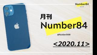 月刊Number84-2020-11