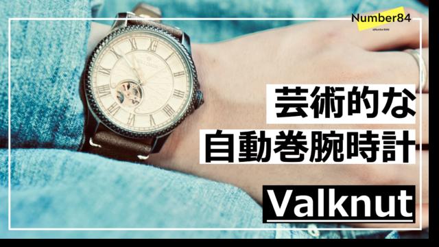 芸術的な自動巻腕時計『Valknut』
