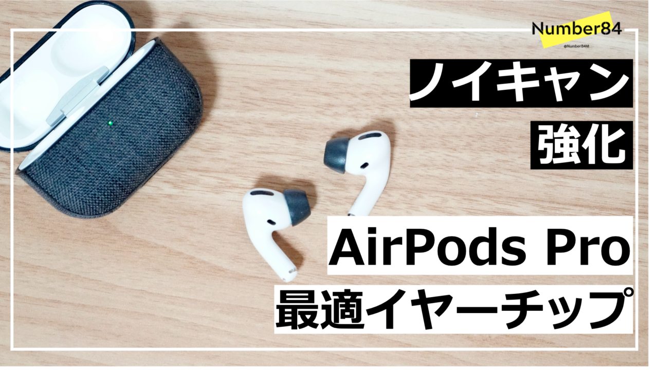 AirPods Proをアップデート