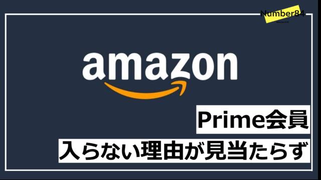 Amazonプライムに入るべき理由