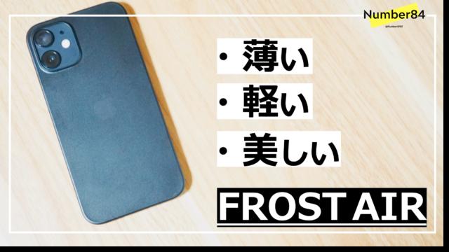 洗練されたiPhoneケース-FROST AIR
