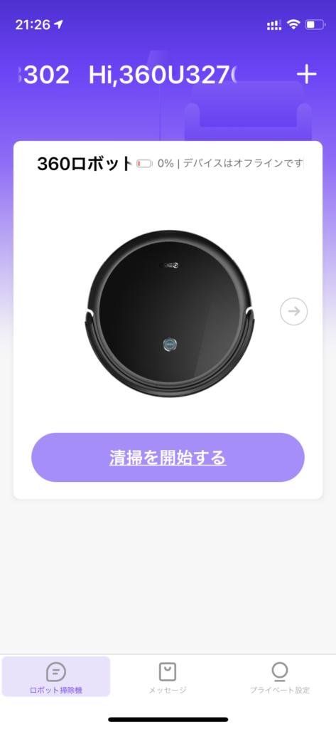 CLARUS C50-アプリ
