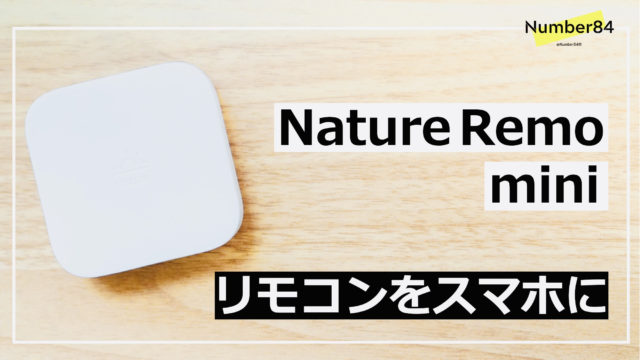 Nature-Remo-mini