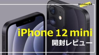 iPhone 12 mini開封レビュー