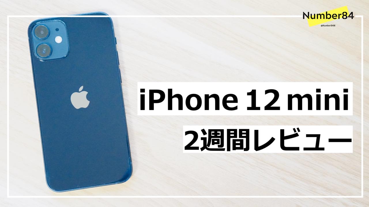 iPhone12mini 2週間レビュー