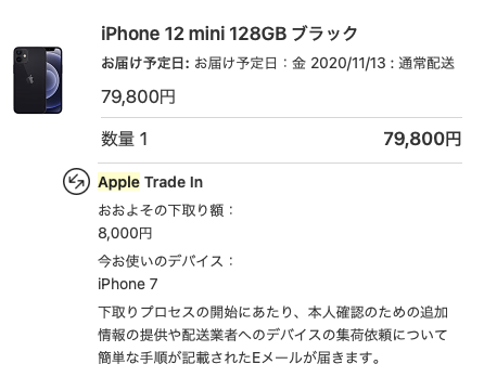 Apple Trade in-申込み完了