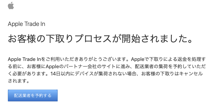 Apple Trade in-下取りプロセスの開始