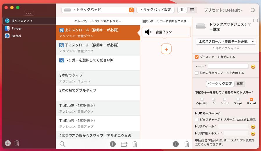 Better Touch Tool-設定画面
