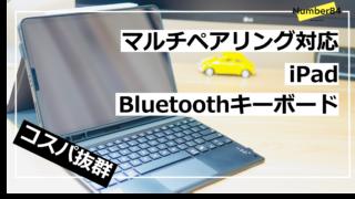 マルチペアリング対応。コスパ抜群iPad Bluetoothキーボード