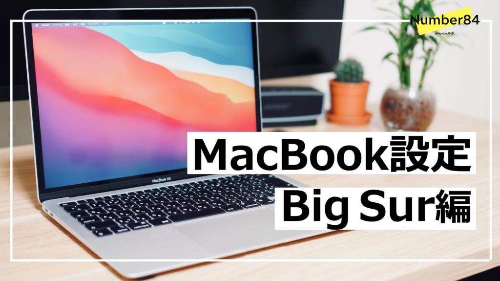 MacBook初期設定『Big Sur編』