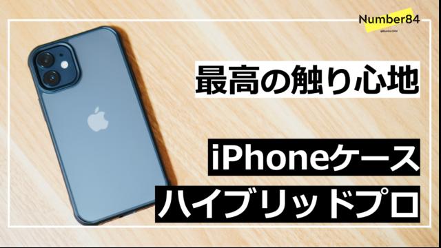 最高の触り心地. iPhoneケース『ハブリッドプロ』