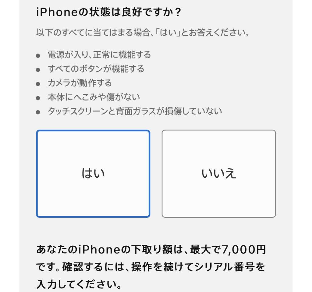 Apple Trade in-下取り額の基準