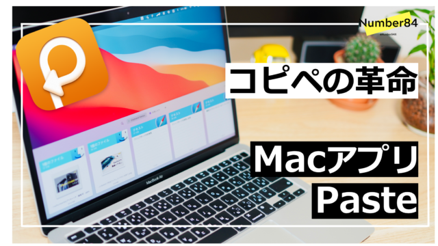 Macのクリップボードを拡張『Paste』
