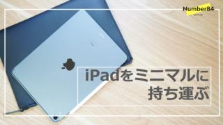 iPadをミニマルに持ち運ぶ-レイヤーポーチ