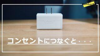 コンセントも気軽にスマートホーム化!Wi-Fiに接続できる電源プラグ【TP-Link:ミニスマートWi-Fiプラグ】