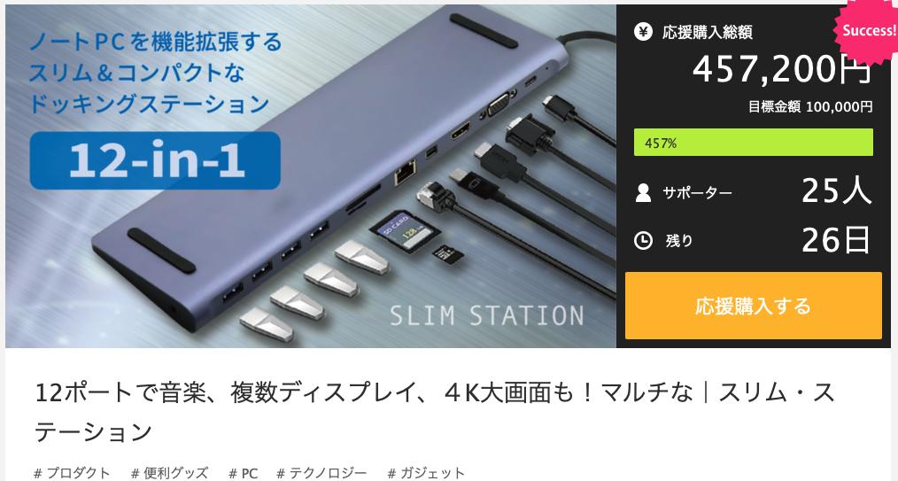 スリムステーション-Makuake