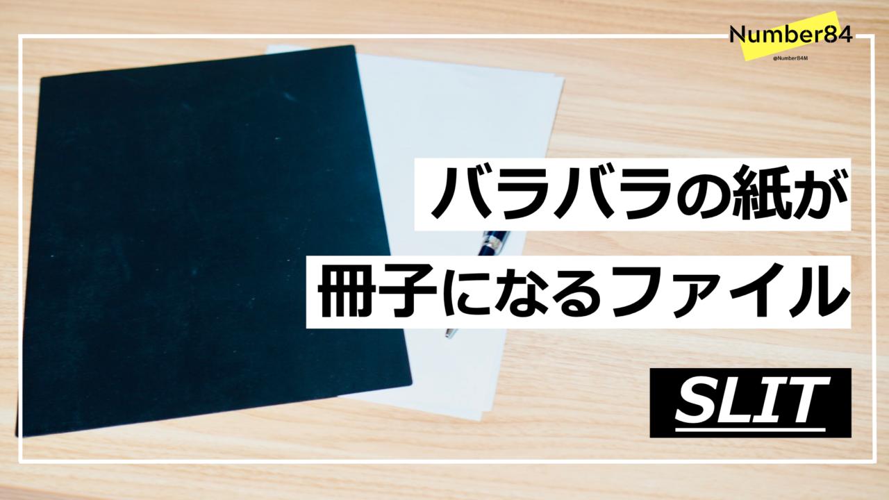 バラバラの紙が冊子になるファイル『SLIT』