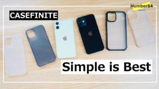 CASEFINITEのiPhoneケース全3種を比較