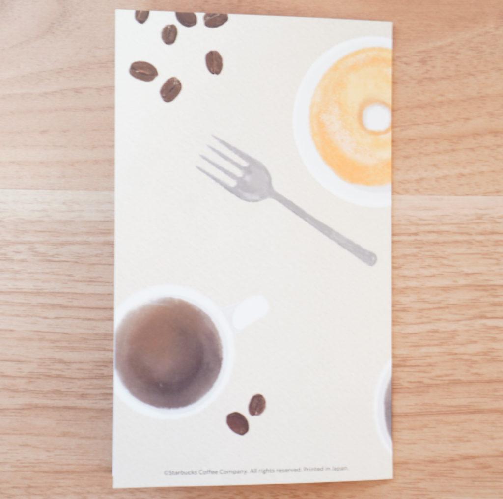 スタバ福袋2020-コーヒー豆引き換えチケット
