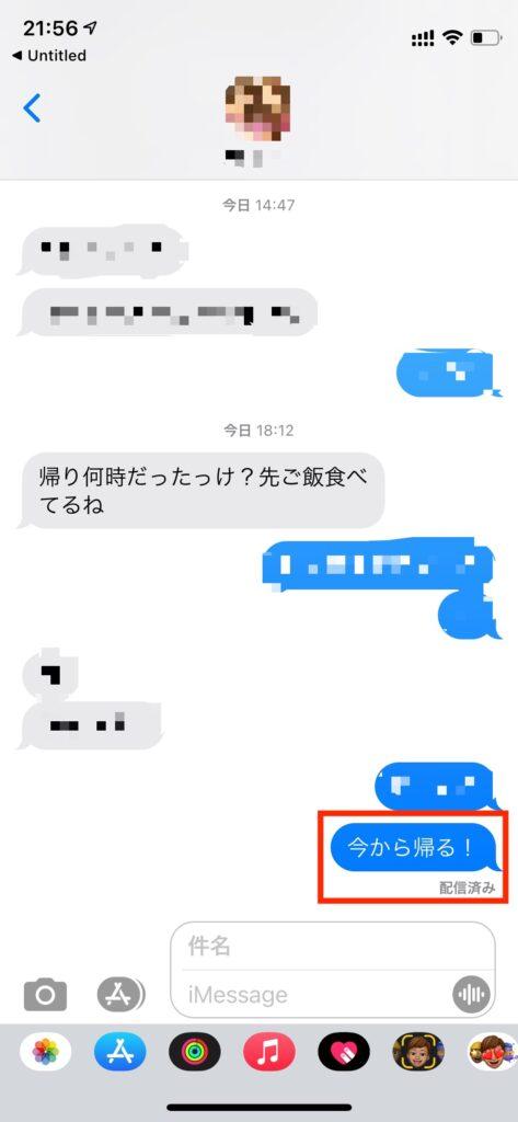 ショートカット-帰宅連絡