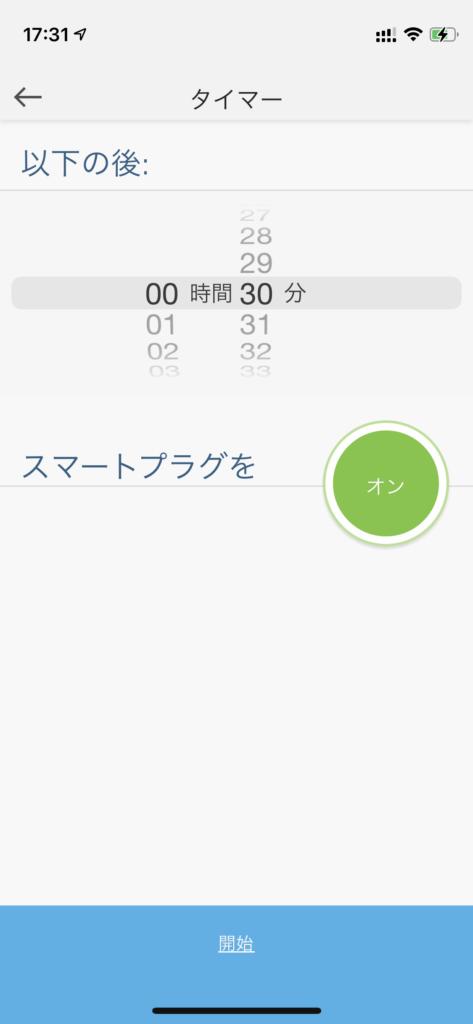 Wi-Fiプラグ-タイマー設定